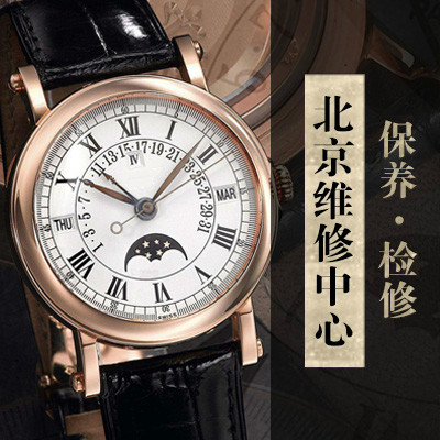 北京百达翡丽维修服务中心教你保养百达翡丽腕表