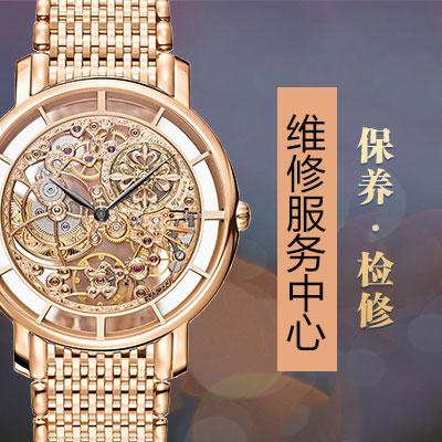 手表保养-(图)北京百达翡丽维修中心